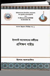 Bengali small