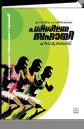 Malayalam small
