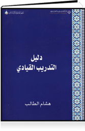 Arabic small