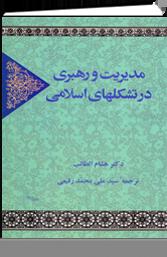Farsi small