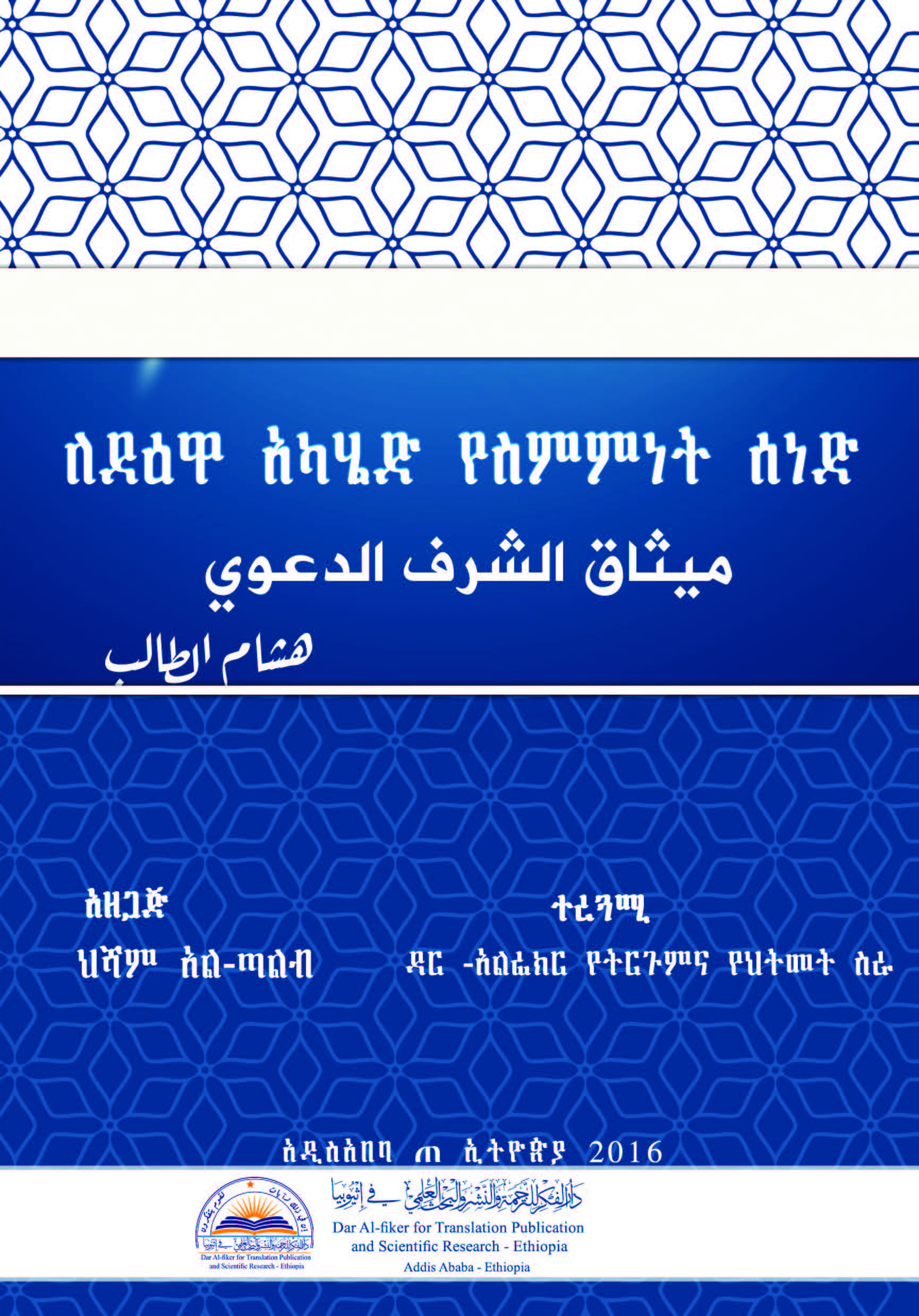 Amharic                     front cover